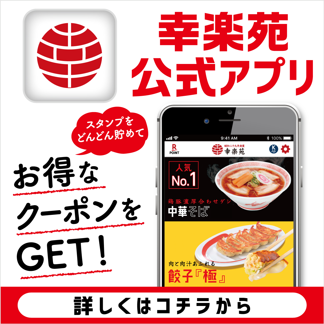 幸楽苑 公式アプリ