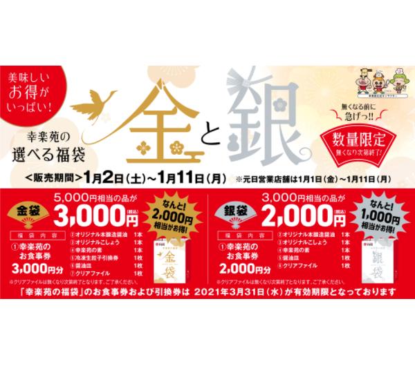 幸楽苑の選べる福袋発売!