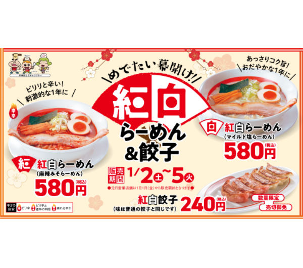 紅白らーめん&餃子登場!