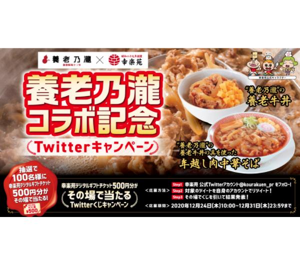 養老乃瀧×幸楽苑コラボ発売記念Twitterキャンペーン開催