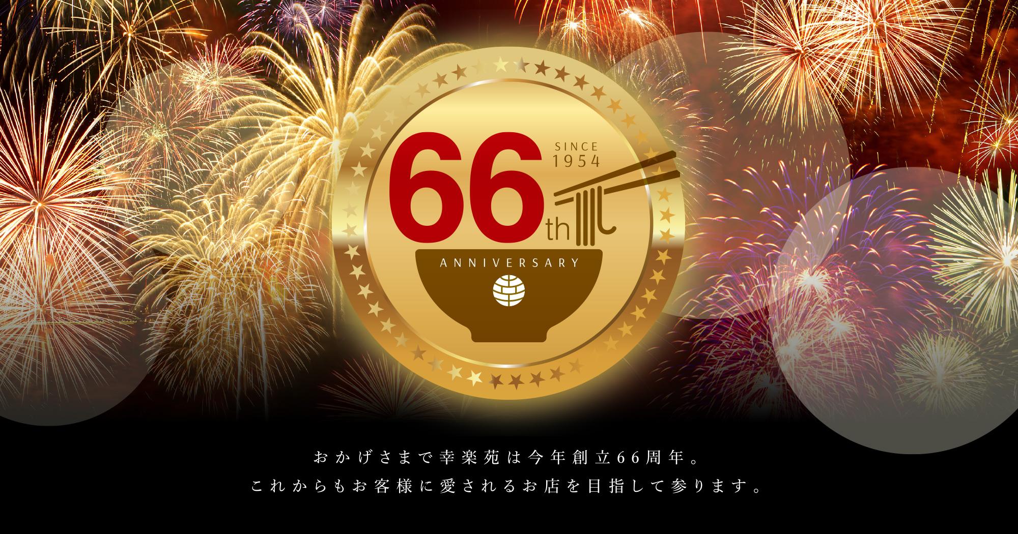 おかげさまで幸楽苑は今年創立66周年。これからもお客様に愛されるお店を目指して参ります。