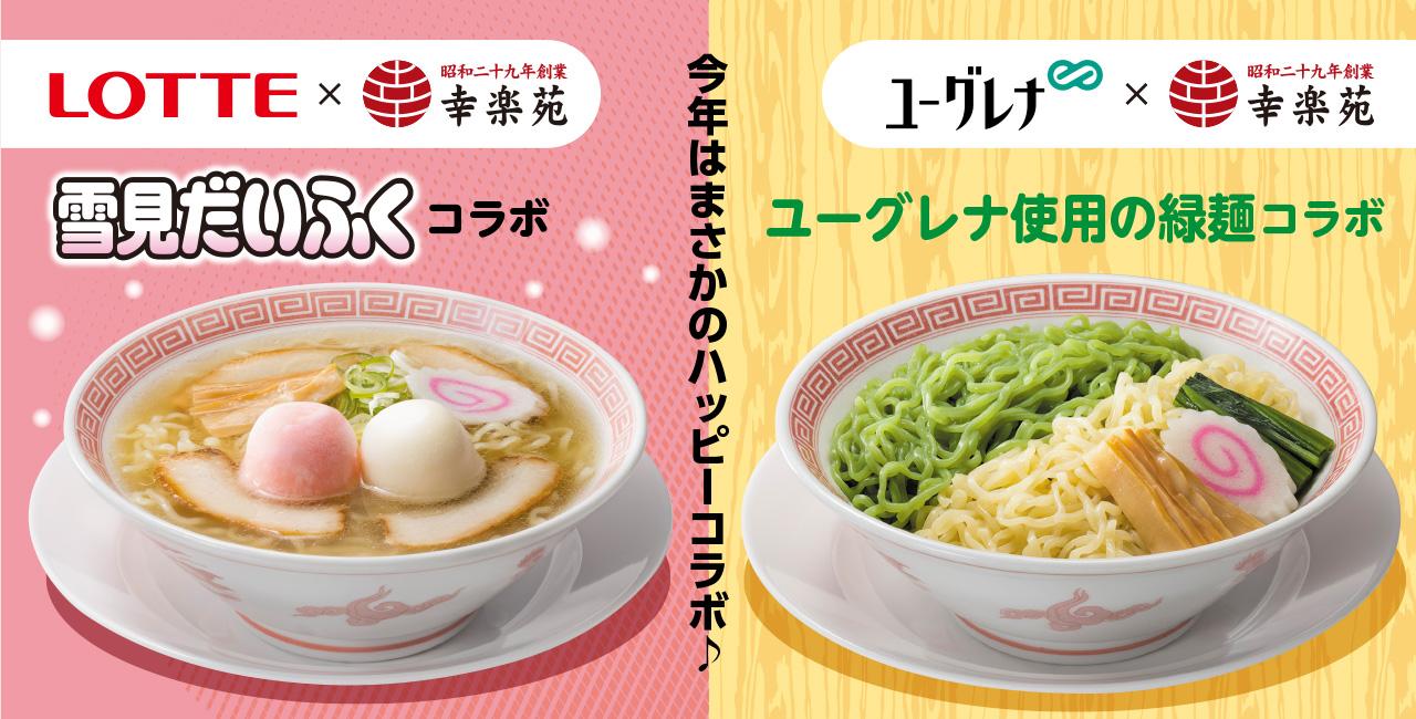 今年はまさかのハッピーコラボ♪雪見だいふくコラボ ユーグレナ使用の緑色麺コラボ