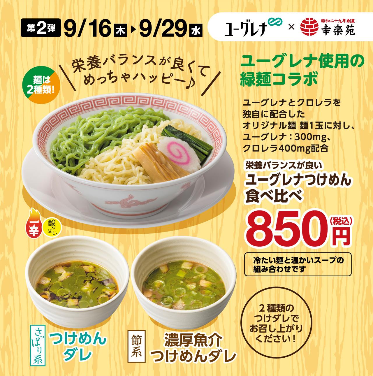 第2弾9/16(木)から9/29(水) 麺は2種類!栄養バランスが良くてめっちゃハッピー♪ユーグレナ使用の緑麺コラボユーグレナとクロレラを独自に配合したオリジナル麺 麺1玉に対し、ユーグレナ:300mg、クロレラ400mg配合 栄養バランスが良いユーグレナつけめん食べ比べ 850円(税込)冷たい麺と温かいスープの組み合わせです