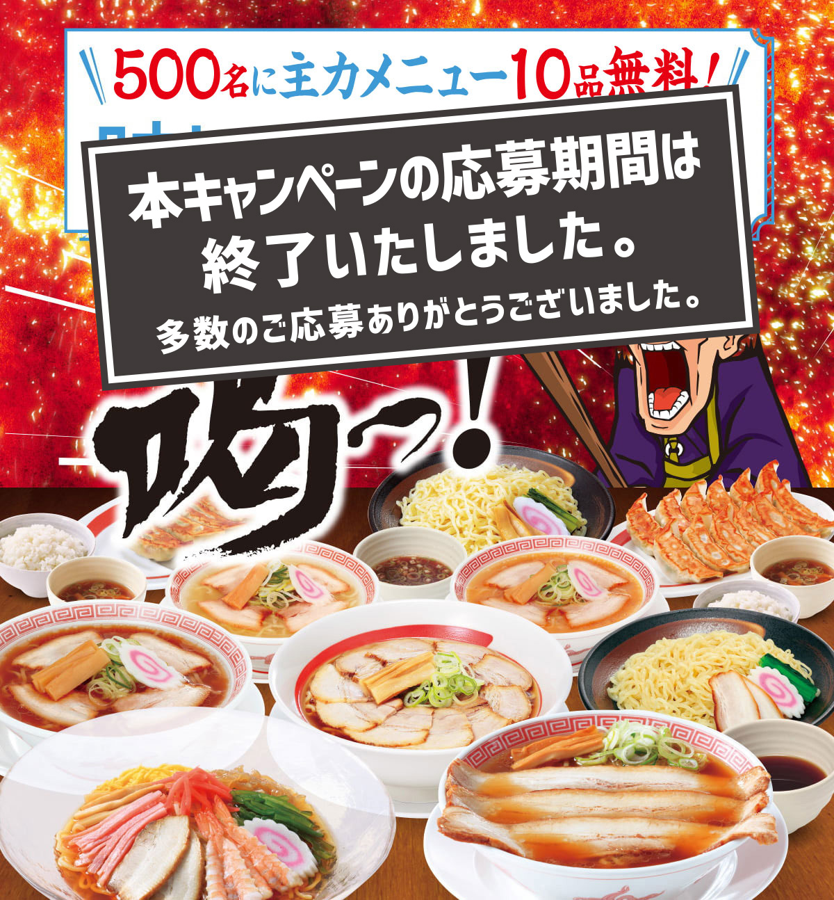 500名に主力メニュー10品無料!味に喝!キャンペーンⅡTwitterキャンペーン