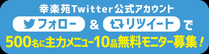 幸楽苑Twitter公式アカウント フォロー&リツイートで500名に主力メニュー10品無料モニター募集!