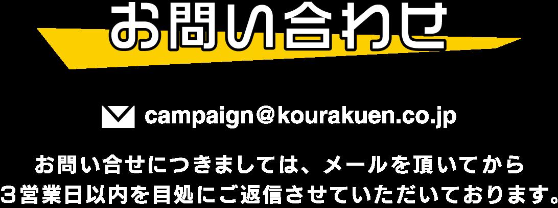 お問い合わせ campaign@kourakuen.co.jp